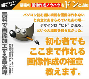 楽デザイン「0円クリエイター」 中田俊行